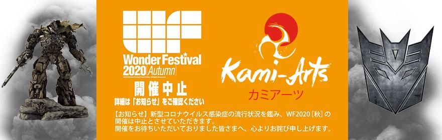 News-annonce-megatron-wonder-festival-shanghai-2020